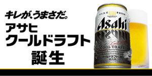 asahi_cooldraft.jpg