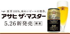 asahi_master.jpg