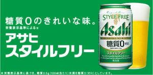 asahi_stylefree.jpg