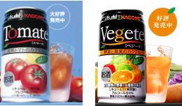 asahi_tomate_vegete.jpg